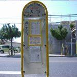 【沖縄の路線バス】OKIKAを使って日帰り一人旅