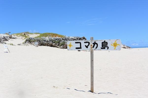 【コマカ無人島】沖縄南部・気軽に行ける離島で自然に癒されよう♪