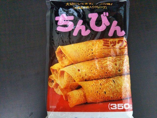 沖縄のおやつ「ちんびん」黒糖のほんのりした甘みが美味しい