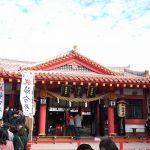 沖縄2月のイベント「節分祭」波上宮の豆まきに参加してみた