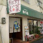 ビュッフェタイプの沖縄料理店【あじまあ】那覇市国際通りすぐ