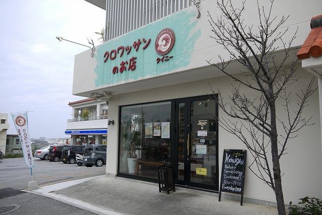 沖縄でここだけ!クロワッサン専門店【クイニー】那覇市首里